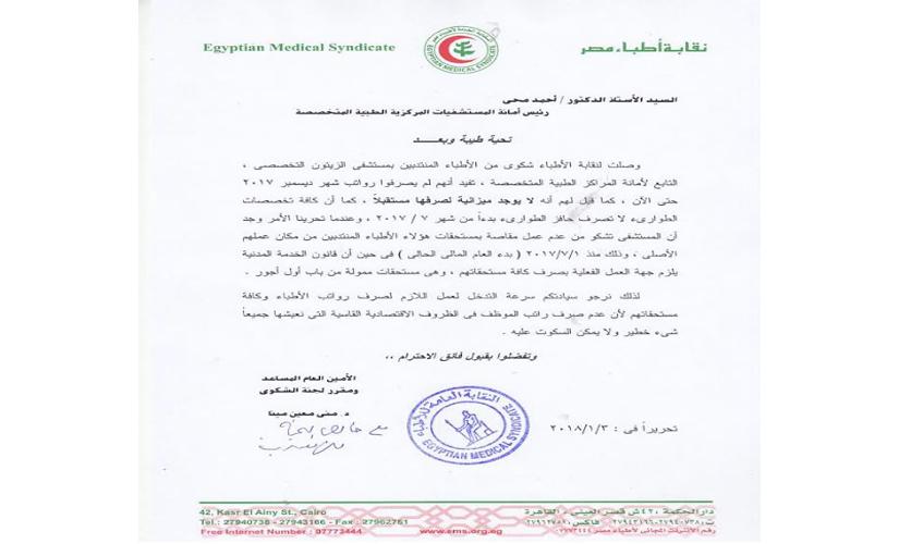 بوابة روز اليوسف خطاب لـ المالية للمطالبة بصرف مستحقات أطباء مستشفى الزيتون