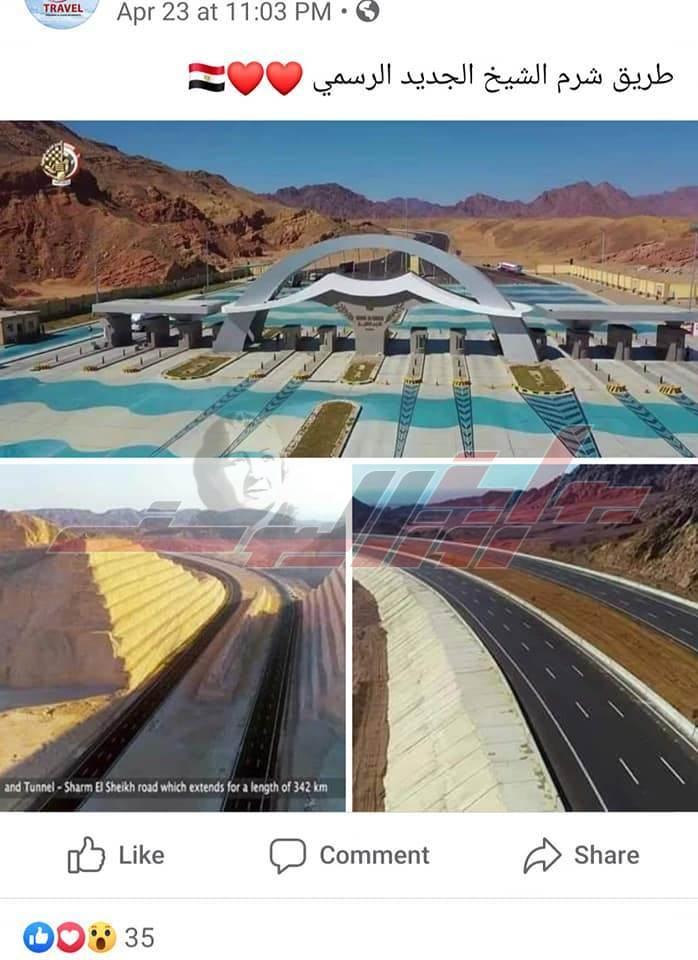 بوابة روز اليوسف طريق شرم الشيخ الجديد حديث الساعة على فيس بوك